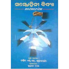 Sammohini Vidya